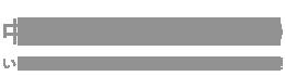 中天中国語教室(上海) - 上海中国語教室 中国語会話 来たばかりの駐在員、奥様向け 品質の高い授業 文化教室 料理教室 初心者 短時間 中国語 古北 虹橋 無料中国語講座
