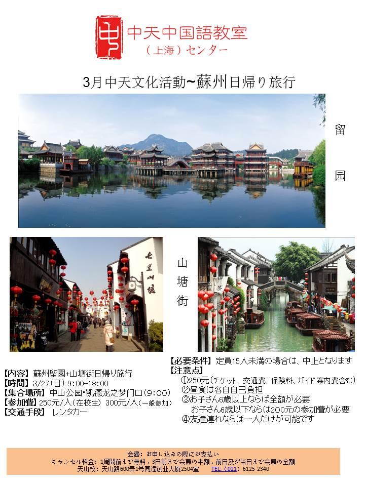 2016-3月苏州留园+山塘街一日游