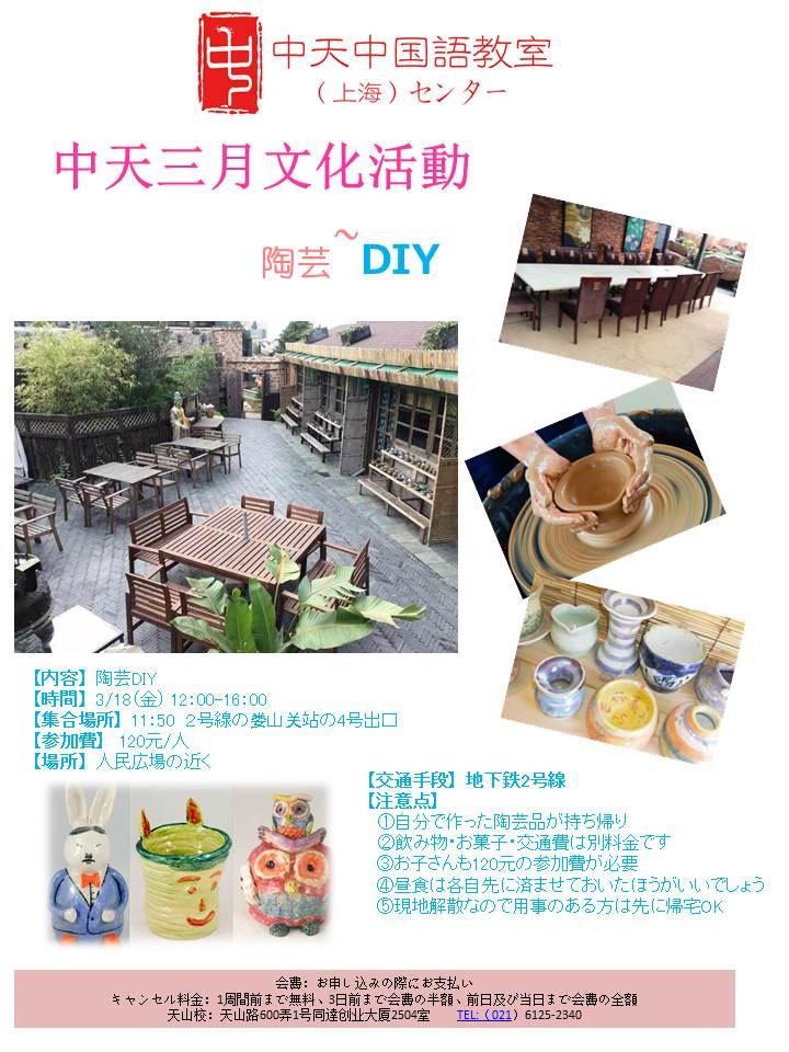 2016-3月陶艺DIY